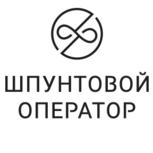 Шпунтовой оператор